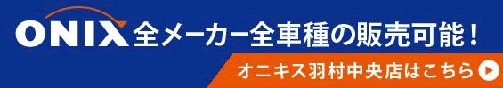 羽村の軽自動車・コンパクトカー専門店【オニキス羽村中央店】